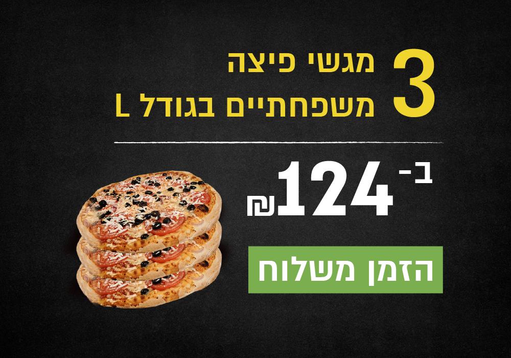 3 pizzas new 9.8